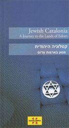JEWISH CATALONIA. A JOURNEY OF THE LANDS OF EDOM (ANGLÈS-HEBREU)