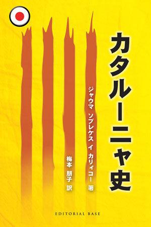 HISTORIA DE CATALUÑA (EDICIÓN EN JAPONÉS)